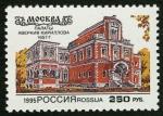 Stamps Russia -  RUSIA: El Kremlin y la Plaza Roja, Moscú