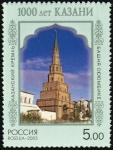 Stamps Russia -  RUSIA - Conjunto histórico y arquitectónico del Kremlin de Kazán