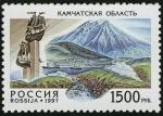 Sellos de Europa - Rusia -  RUSIA: Volcanes de Kamchatka