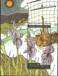 Stamps : Europe : Bosnia_Herzegovina :  flores y barco