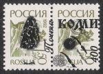 Stamps Russia -  SETAS:231.251