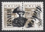 Stamps Russia -  SETAS:231.262