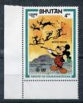 Stamps Asia - Bhutan -  Naciones Unidas Año mundial de las Comunicaciones