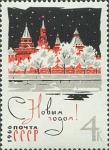 Sellos de Europa - Rusia -  FELIZ AÑO NUEVO