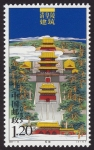 Stamps of the world : China :  CHINA - Tumbas imperiales de las dinastías Ming y Qing