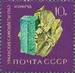 Stamps Russia -  piedras preciosas de los urales