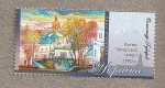 Stamps Ukraine -  Pueblo