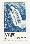 Stamps Israel -  Reservas Naturales (Tahana Waterfall Nahal iyon)