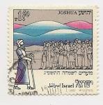 Stamps Israel -  Joshua