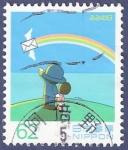 Sellos del Mundo : Asia : Japón : JAPÓN Correo arco iris 62
