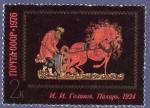 Sellos de Europa - Rusia -  URSS Arado y caballo rojo 2