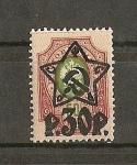 Stamps Russia -  Sello de los años 1909-18 sobrecargados