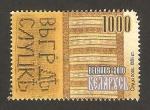 Stamps Europe - Belarus -  Echarpe de Slutsk, del siglo XVIII