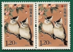 Stamps China -  Aves - Bulbul  orfeo