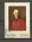 Sellos de Europa - Rusia -  Historia de la Pintura Rusa.
