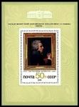 Stamps Russia -  PINTURA DE DAVID