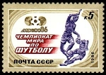 Stamps Russia -  COPA MUNDIAL DE FUTBOL