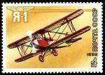 Stamps Russia -  DEPORTE PLANO YA-1,1927
