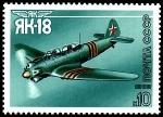 Sellos de Europa - Rusia -  YAK-18 PLANO 1946