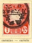 Sellos del Mundo : Asia : Japón : Imperial