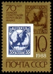 Sellos de Europa - Rusia -  1ª SOVIETICA SELLO ANIVERSARIO
