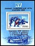 Stamps Russia -  HOQUEY SBRE HIELO