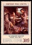 Sellos de Europa - Rusia -  PINTURA DE  BELSKY
