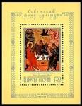 Stamps Russia -  TRINITY 15ªCIENTO