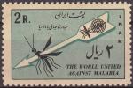 Stamps Iran -  IRAN 1962 Scott 1204 Sello Nuevo Erradicación de la Malaria 2R
