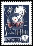 Sellos de Europa - Rusia -  ESPACIO DE CORREO