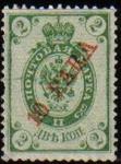 Stamps Russia -  RUSIA URSS 1900 Scott 29 Sello Aguila Imperial Usado