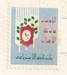 Stamps Egypt -  Símbolos