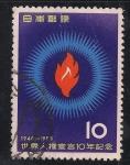Stamps Asia - Japan -  Llama: Símbolo de los Derechos Humanos.
