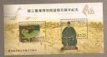 Stamps Taiwan -  100 Aniv del museo nacional de Taiwán