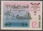 Stamps Russia -  Rusia URSS 1978 Scott 4718 Sello Nuevo Historia del Servicio Postal