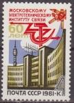 Sellos de Europa - Rusia -  Rusia URSS 1981 Scott 4916 Sello Nuevo Instituto Electrotecnico de Comunicaciones Moscu