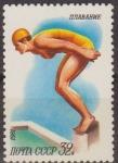 Sellos de Europa - Rusia -  Rusia URSS 1981 Scott 4954 Sello Nuevo Deportes Natacion