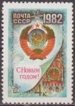 Sellos de Europa - Rusia -  Rusia URSS 1981 Scott 5000 Sello Nuevo Año Nuevo 1982 CCCP