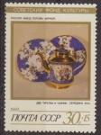 Sellos de Europa - Rusia -  Rusia URSS 1989 Scott B164 Sello Nuevo Porcelana Popov Juego de Cafe Cultura Sovietica CCCP