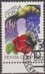 Sellos de Europa - Rusia -  Rusia URSS 1990 Scott 5851 Sello Nuevo Ecologia Global matasello de favor preobliterado NO4TA CCCP