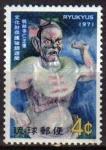 Sellos de Asia - Japón -  RYUKYUS 1971 Michel 249 Sello Nuevo Cultura Folklore (Japon)