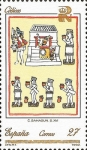 Stamps Spain -  PATRIMONIO ARTISTICO NACIONAL.codices