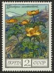 Stamps Russia -  RUSIA - Cáucaso Occidental