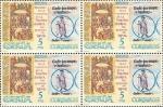 Stamps : Europe : Spain :  milenario de la consagracion de la tercera basilica del monasterio de santa maria de ripoll