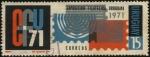 Stamps Uruguay -  Exposición filatélica uruguaya año 1971.