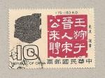 Sellos de Asia - Taiwán -  Cartel en chino