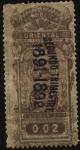 Stamps America - Uruguay -  Timbre impuesto año 1891. Escudo Nacional.