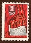 Stamps Russia -  80 años de II Congreso del Partido Obrero Social Demócrata de Rusia.
