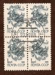 Stamps : Europe : Russia :  Monumento a la Unión Postal Universal, en Berna. (Standard Edition)