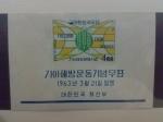 Stamps North Korea -